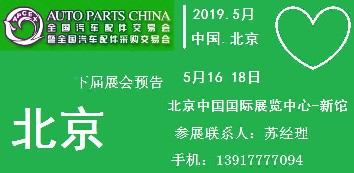 2019年北京全国汽配会(Beijing National Automobile Associat)